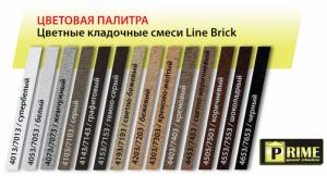 Слайд #2 | Цветная кладочная смесь Prime «Line Brick Klinker» Кремовый