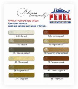 Слайд #2 | Цветная затирка Perel RL Горчичный